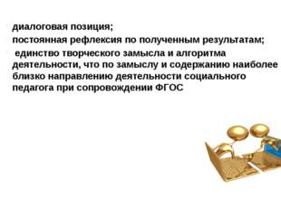 диалоговая позиция; постоянная рефлексия по полученным результатам; единство