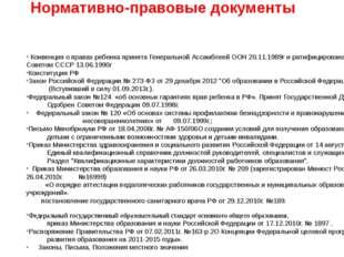 Нормативно-правовые документы Конвенция о правах ребенка принята Генеральной