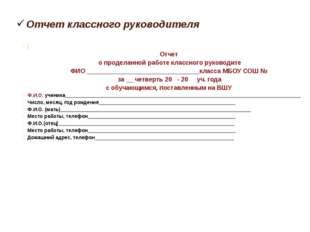 Отчет классного руководителя ( Отчет о проделанной работе классного руководит
