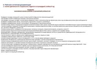 II. Рабочая и отчетная документация 1. Анализ деятельности социального педаго