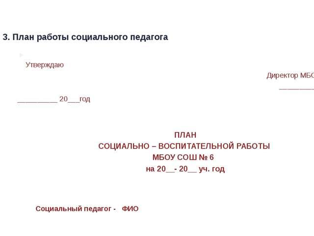 3. План работы социального педагога Утверждаю Директор МБОУ СОШ № ___________...