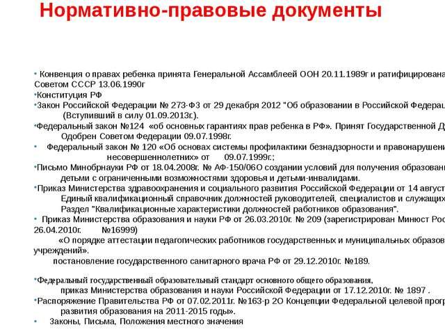 Нормативно-правовые документы Конвенция о правах ребенка принята Генеральной...