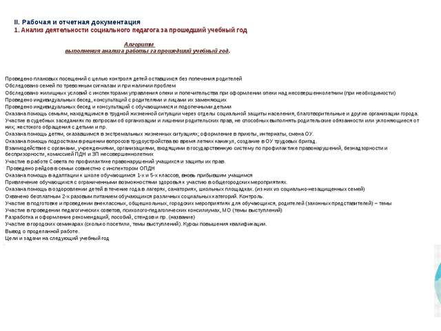 II. Рабочая и отчетная документация 1. Анализ деятельности социального педаго...