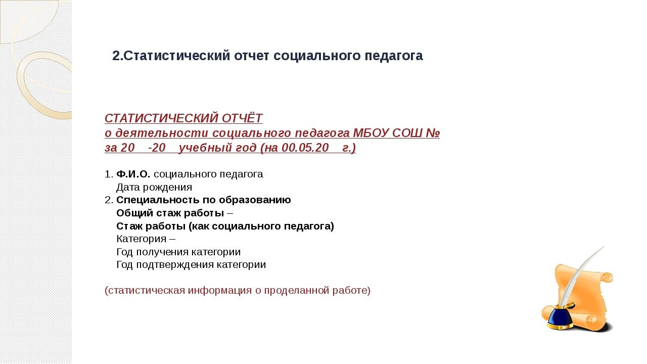 2.Статистический отчет социального педагога СТАТИСТИЧЕСКИЙ ОТЧЁТ о деятельно...