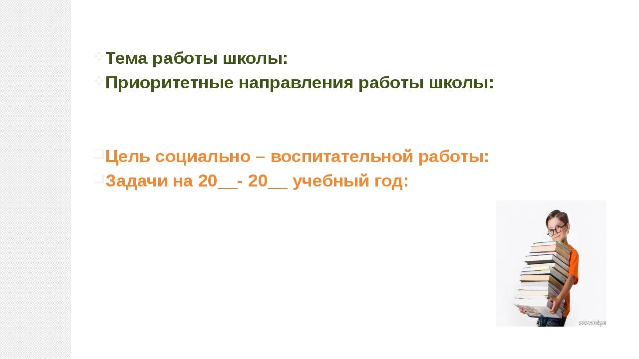 Тема работы школы: Приоритетные направления работы школы:   Цель социально...