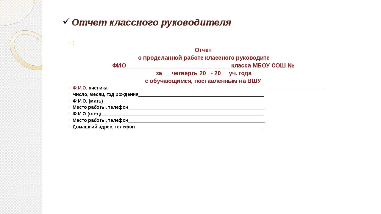 Отчет классного руководителя ( Отчет о проделанной работе классного руководит...