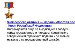 Знак особого отличия — медаль «Золотая Звезда» Героя Российской Федерации. Н