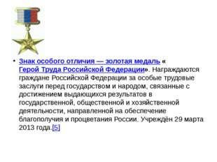 Знак особого отличия — золотая медаль «Герой Труда Российской Федерации». На