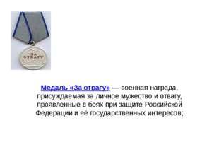 Медаль «За отвагу» — военная награда, присуждаемая за личное мужество и отва