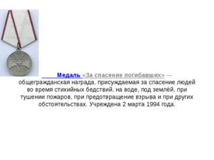 Медаль «За спасение погибавших» — общегражданская награда, присуждаемая за с