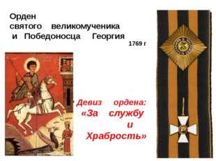 Орден святого великомученика и Победоносца Георгия Девиз ордена: «За службу и