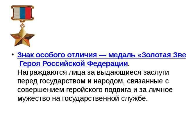 Знак особого отличия — медаль «Золотая Звезда» Героя Российской Федерации. Н...