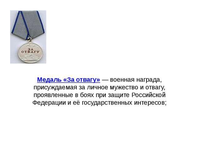 Медаль «За отвагу» — военная награда, присуждаемая за личное мужество и отва...