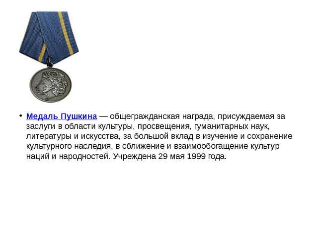 Медаль Пушкина — общегражданская награда, присуждаемая за заслуги в области...