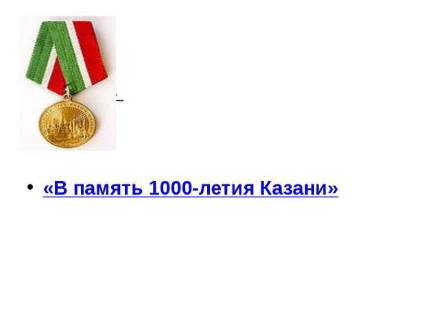 Медаль «В память 1000-летия Казани»
