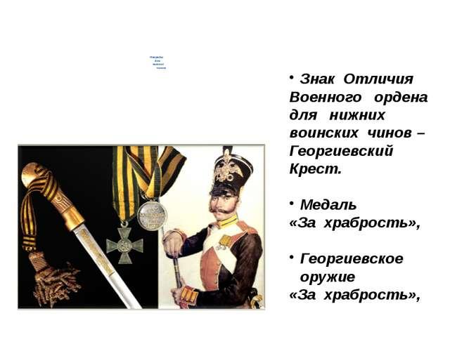 Награды для нижних чинов Знак Отличия Военного ордена для нижних воинских чин...