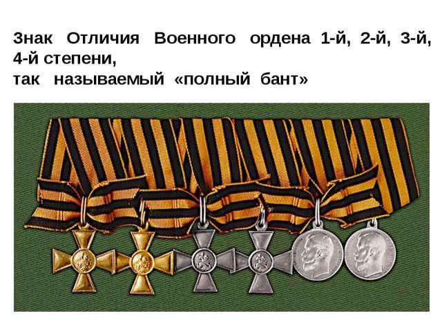 Знак Отличия Военного ордена 1-й, 2-й, 3-й, 4-й степени, так называемый «полн...