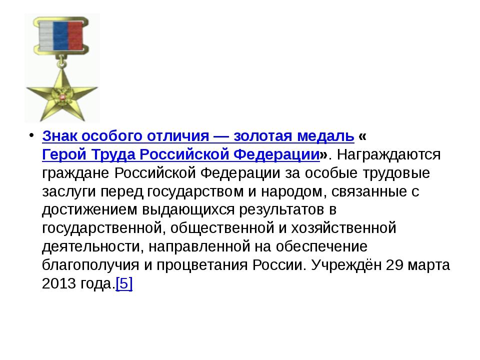 Знак особого отличия — золотая медаль «Герой Труда Российской Федерации». На...