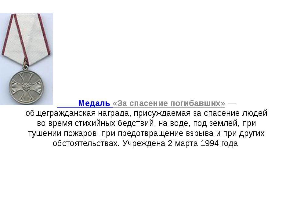 Медаль «За спасение погибавших» — общегражданская награда, присуждаемая за с...