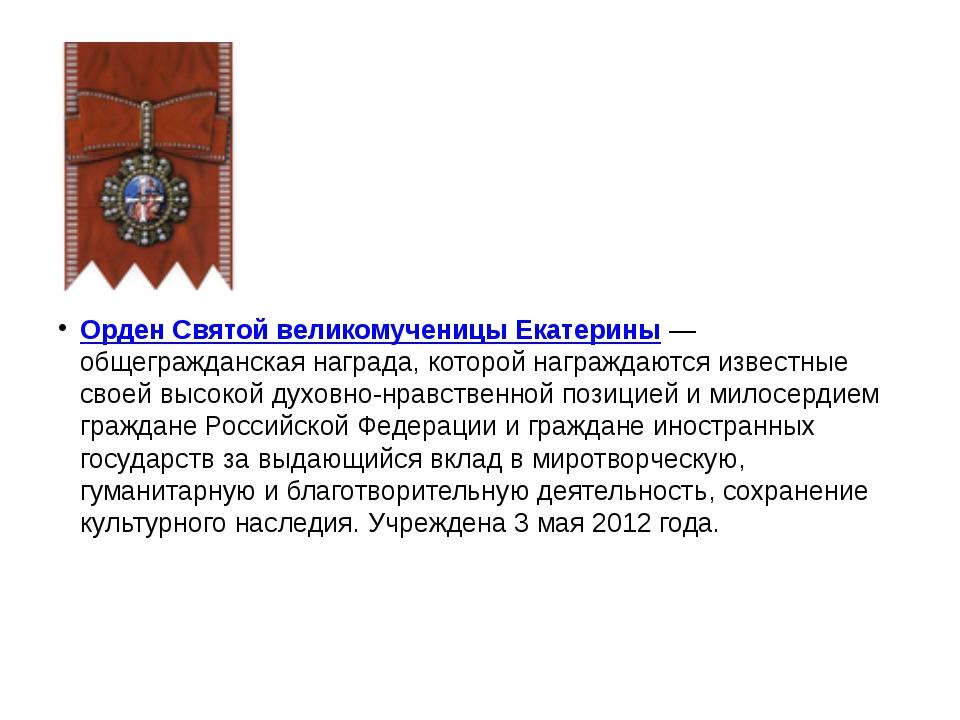 Орден Святой великомученицы Екатерины — общегражданская награда, которой наг...