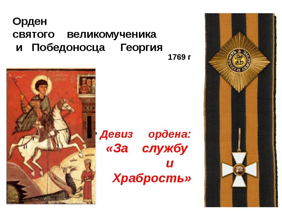 Орден святого великомученика и Победоносца Георгия Девиз ордена: «За службу и...