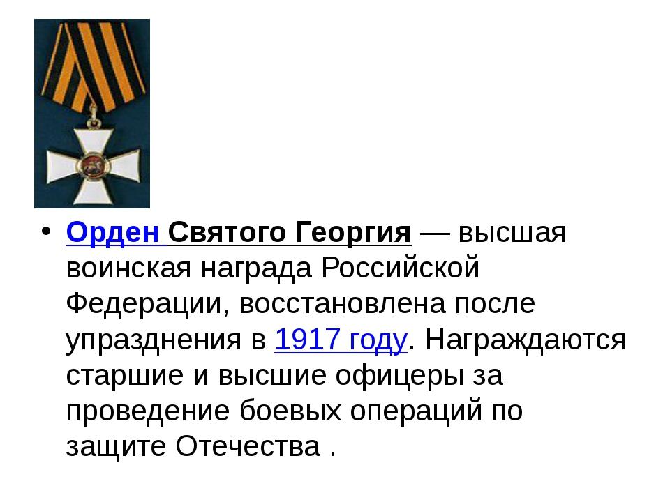Орден Святого Георгия — высшая воинская награда Российской Федерации, восста...