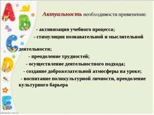 Актуальность необходимости применения: - активизация учебного процесса; - ст