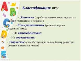 Классификация игр: - Языковые (отработка языкового материала на уровне грамма
