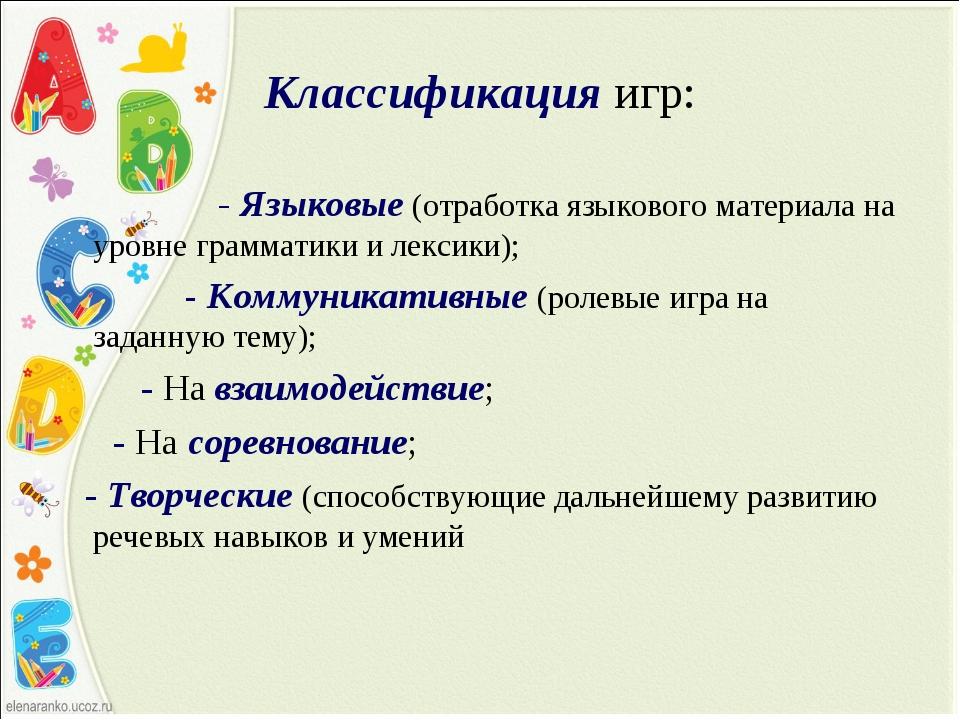 Классификация игр: - Языковые (отработка языкового материала на уровне грамма...