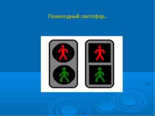 Пешеходный светофор.