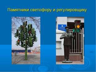 Памятники светофору и регулировщику