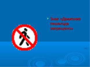 Знак «Движение пешехода запрещено»