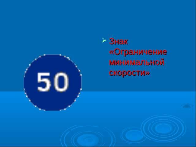 Знак «Ограничение минимальной скорости»