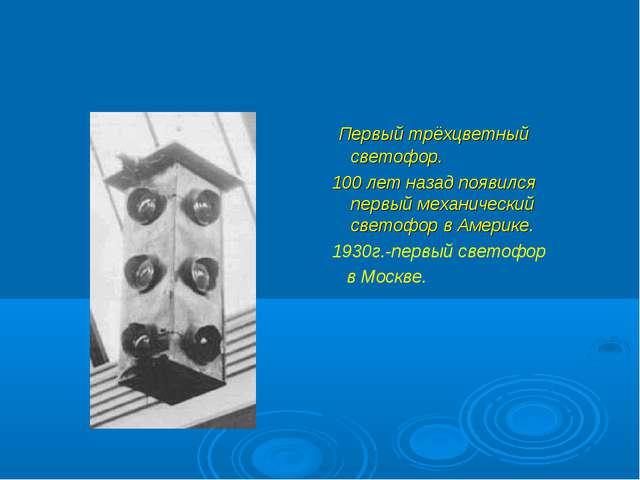 Первый трёхцветный светофор. 100 лет назад появился первый механический свет...