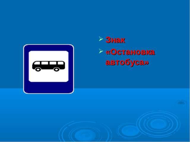 Знак «Остановка автобуса»