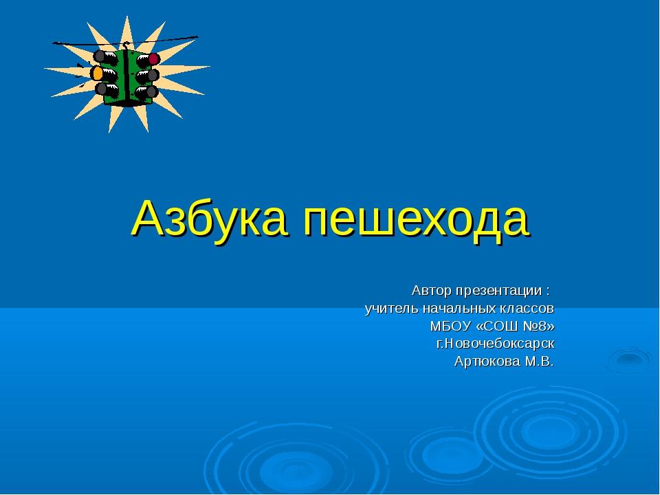Азбука пешехода Автор презентации : учитель начальных классов МБОУ «СОШ №8» г...
