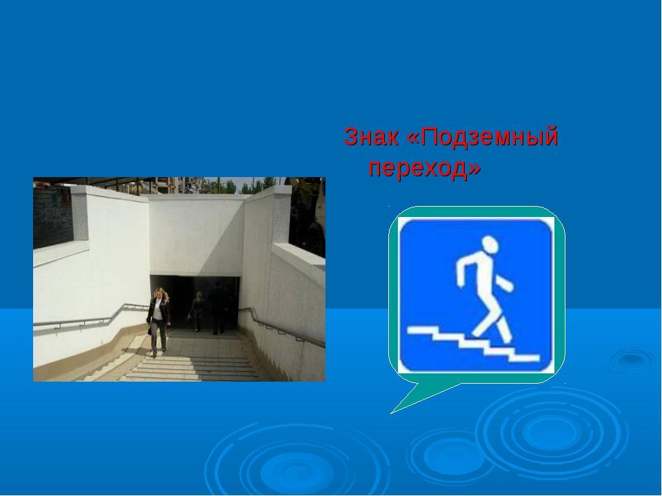 Знак «Подземный переход»