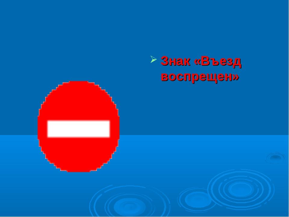 Знак «Въезд воспрещен»