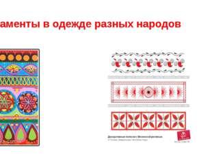 Орнаменты в одежде разных народов