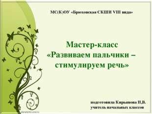 Мастер-класс «Развиваем пальчики – стимулируем речь» подготовила Кирьянова Н,
