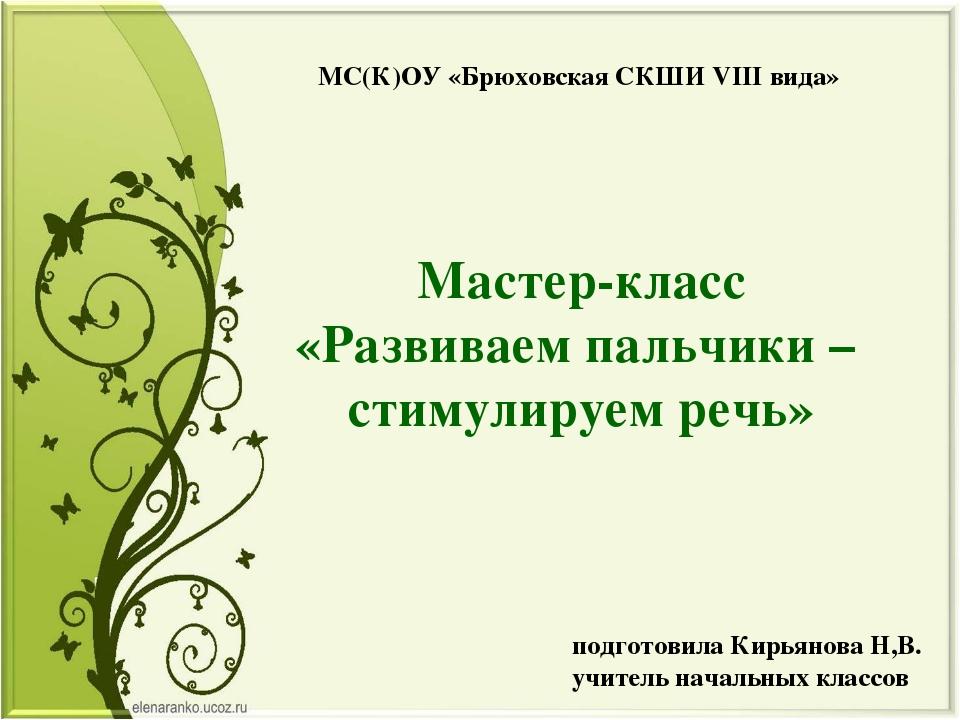 Мастер-класс «Развиваем пальчики – стимулируем речь» подготовила Кирьянова Н,...