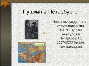 Пушкин в Петербурге После вынужденного отсутствия в мае 1827г. Пушкин вернулс