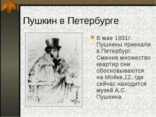 Пушкин в Петербурге В мае 1831г. Пушкины приехали в Петербург. Сменив множест