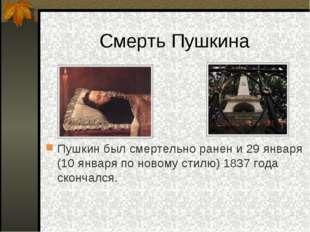 Смерть Пушкина Пушкин был смертельно ранен и 29 января (10 января по новому с