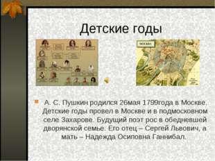 Детские годы А. С. Пушкин родился 26мая 1799года в Москве. Детские годы прове