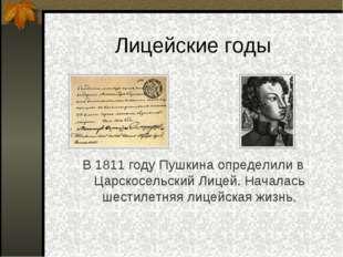 Лицейские годы В 1811 году Пушкина определили в Царскосельский Лицей. Началас