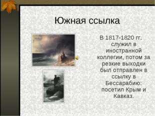 Южная ссылка В 1817-1820 гг. служил в иностранной коллегии, потом за резкие в