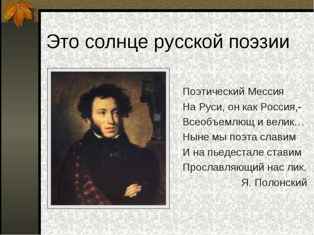 Это солнце русской поэзии Поэтический Мессия На Руси, он как Россия,- Всеобъе...