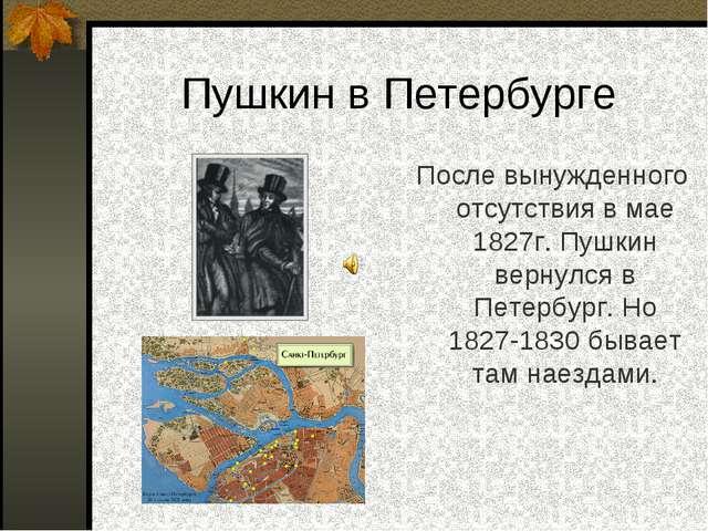 Пушкин в Петербурге После вынужденного отсутствия в мае 1827г. Пушкин вернулс...