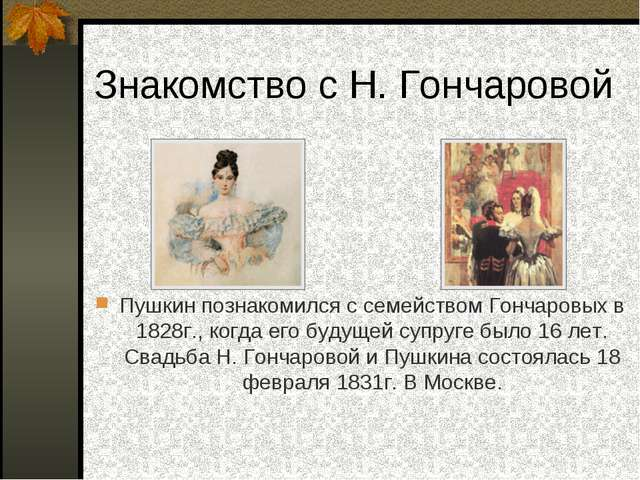Знакомство с Н. Гончаровой Пушкин познакомился с семейством Гончаровых в 1828...